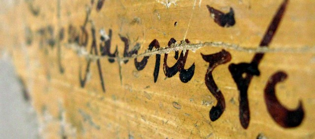 Inscription on a wall of a Byzantine Church in Monodendri village in the Zagori District