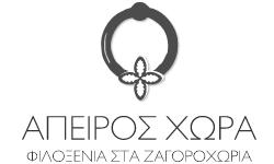Apeiros Chora Hotel in Zagori, Greece