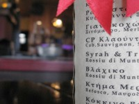 Kanela & Garyfallo restaurant in Vitsa, Zagori. More than 40 labels of representative Greek wines to accompany your dishes