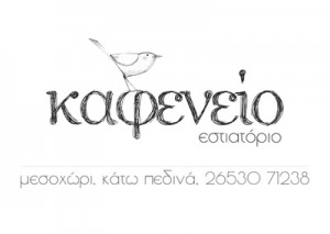 """""""Kafeneio Mesochori"""" or """"Vaggelio"""" as we call it around here, is a very cute cafe - tavern at the square (""""πλατεία"""" in Greek) in Kato Pedina village that has established itself through the years as the local hangout in Central Zagori"""
