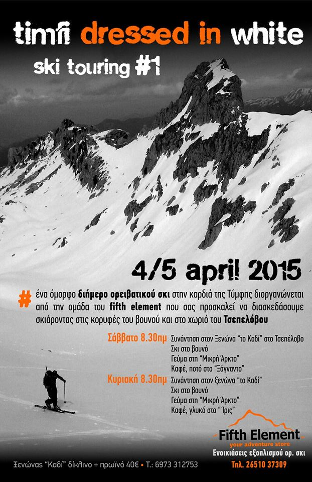 Two days of mountaineering ski in the heart of Tymfi mountain in Epirus, Greece. The event is organized by the fifth element* and will take place on the 4 and 5th of April 2015