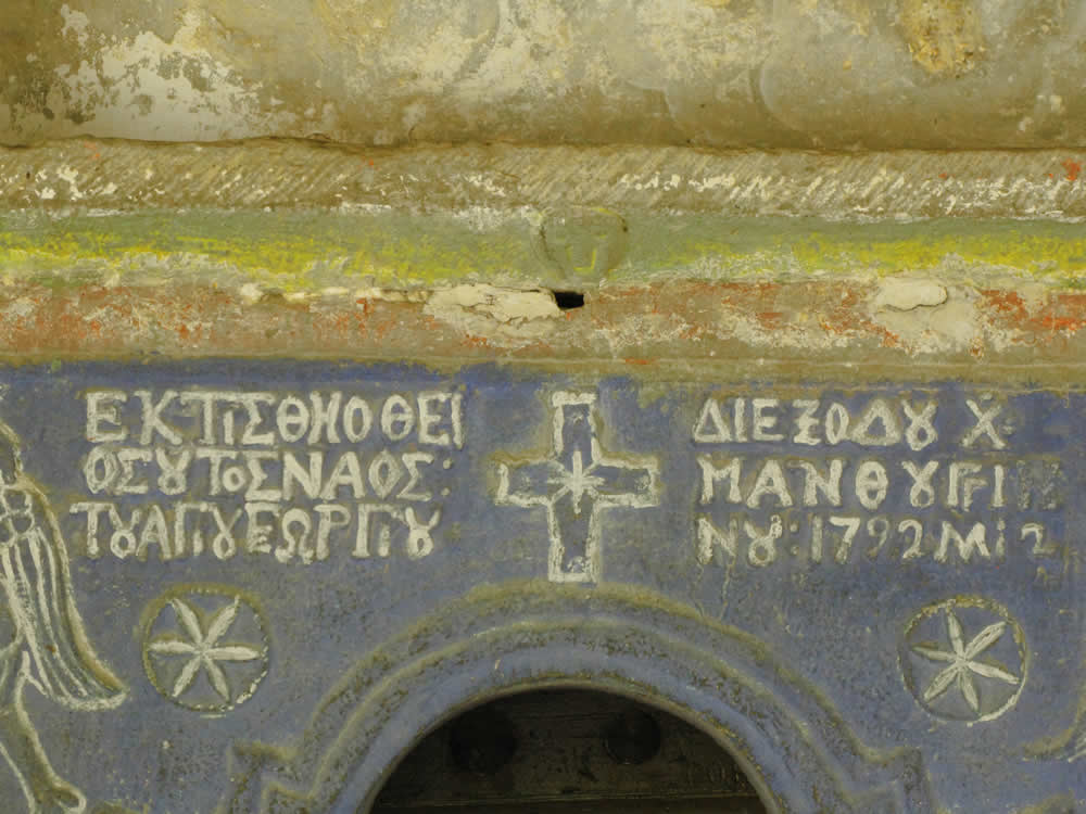 An epigraph above the entrance of St. George triune church in Negades, Epirus stating the benefactor and the date built - 1792 -