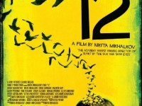 12 | OUTDOOR CINEMA IN KATO PEDINA, ZAGORI