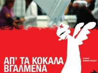 Ap' ta kokala vgalmena) | OUTDOOR CINEMA IN KATO PEDINA, ZAGORI