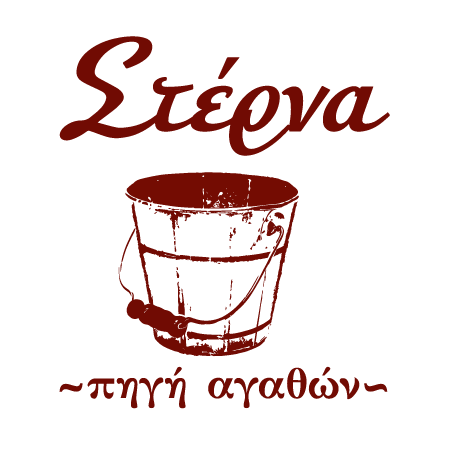 Sterna Café & Gift Shop in Papigo, Zagori